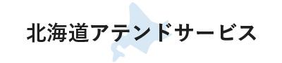 北海道アテンドサービス