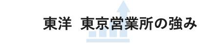 東洋印刷 東京営業所の強み