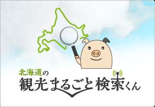 北海道の観光まるごと検索くん