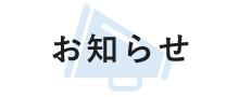 お知らせテスト