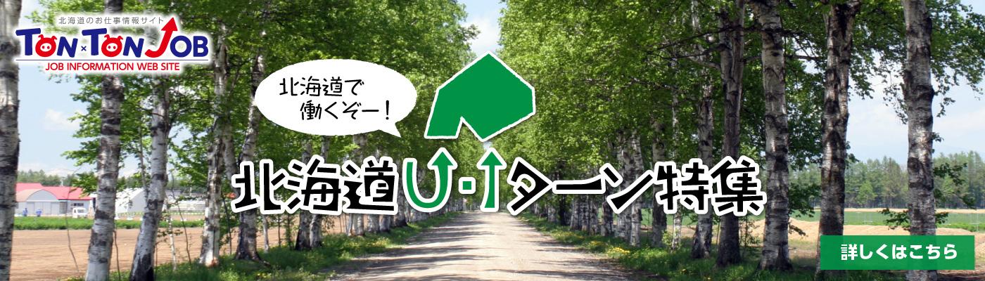 北海道で働くぞー!北海道U・Iターン特集