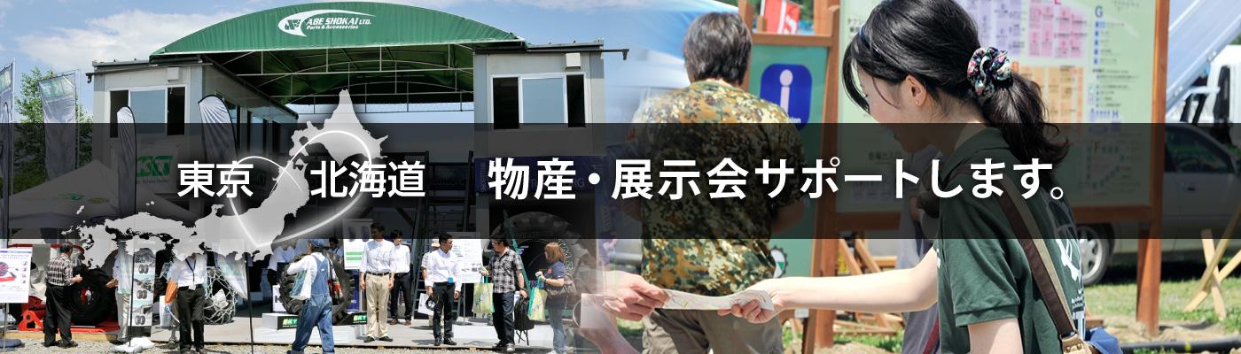 北海道 東京 物産・展示会サポートします。