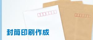 封筒印刷作成