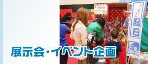 展示会・イベント企画