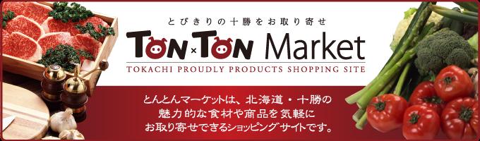 TONxTON Market